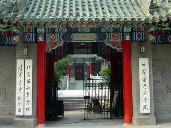 北京协和医学院.webp.jpg